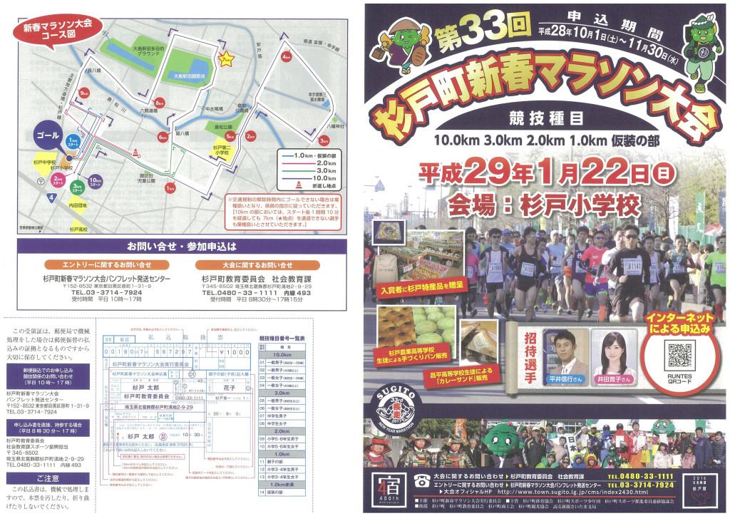 第33回(2017年)杉戸町新春マラソン大会