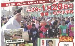 第34回(2018年)杉戸町新春マラソン大会