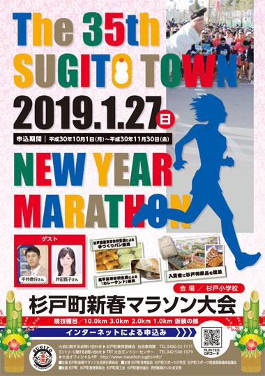 第35回(2019年)杉戸町新春マラソン大会