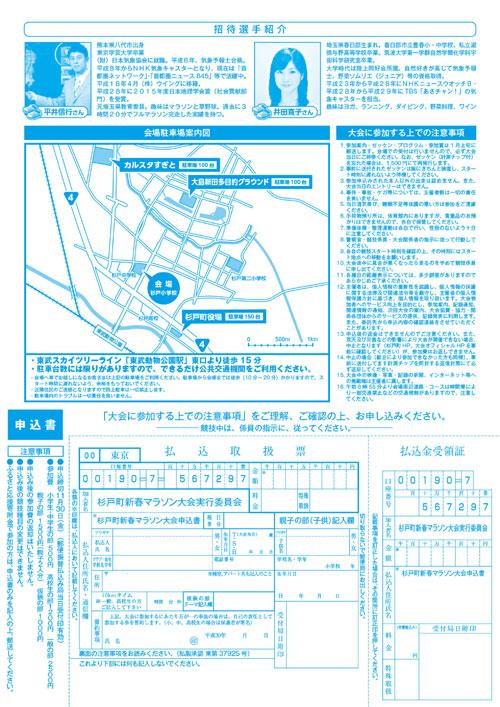 第35回杉戸町新春マラソン大会開催要項-3_500x707