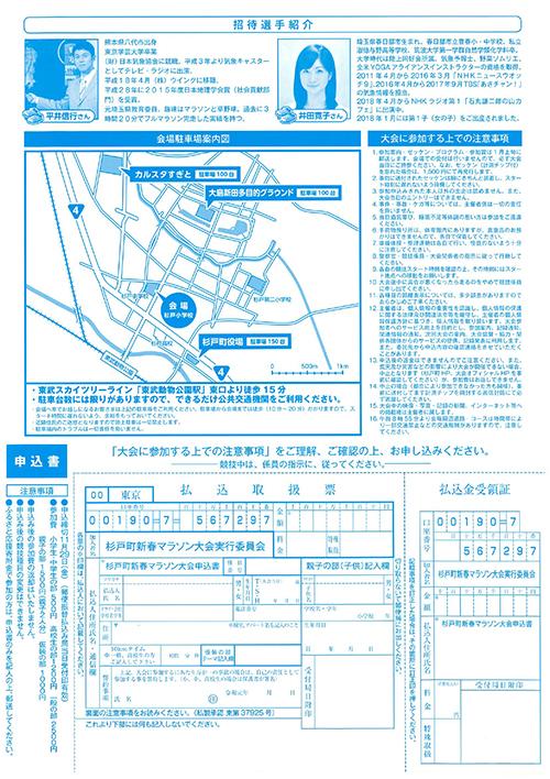 第36回(2020年)杉戸町新春マラソン大会開催要項-3