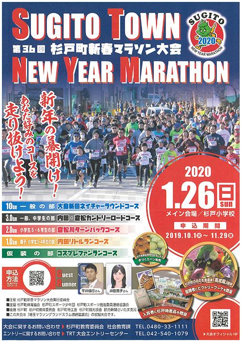 第36回(2020年)杉戸町新春マラソン大会開催要項-1
